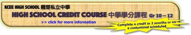 High School Credit Course
